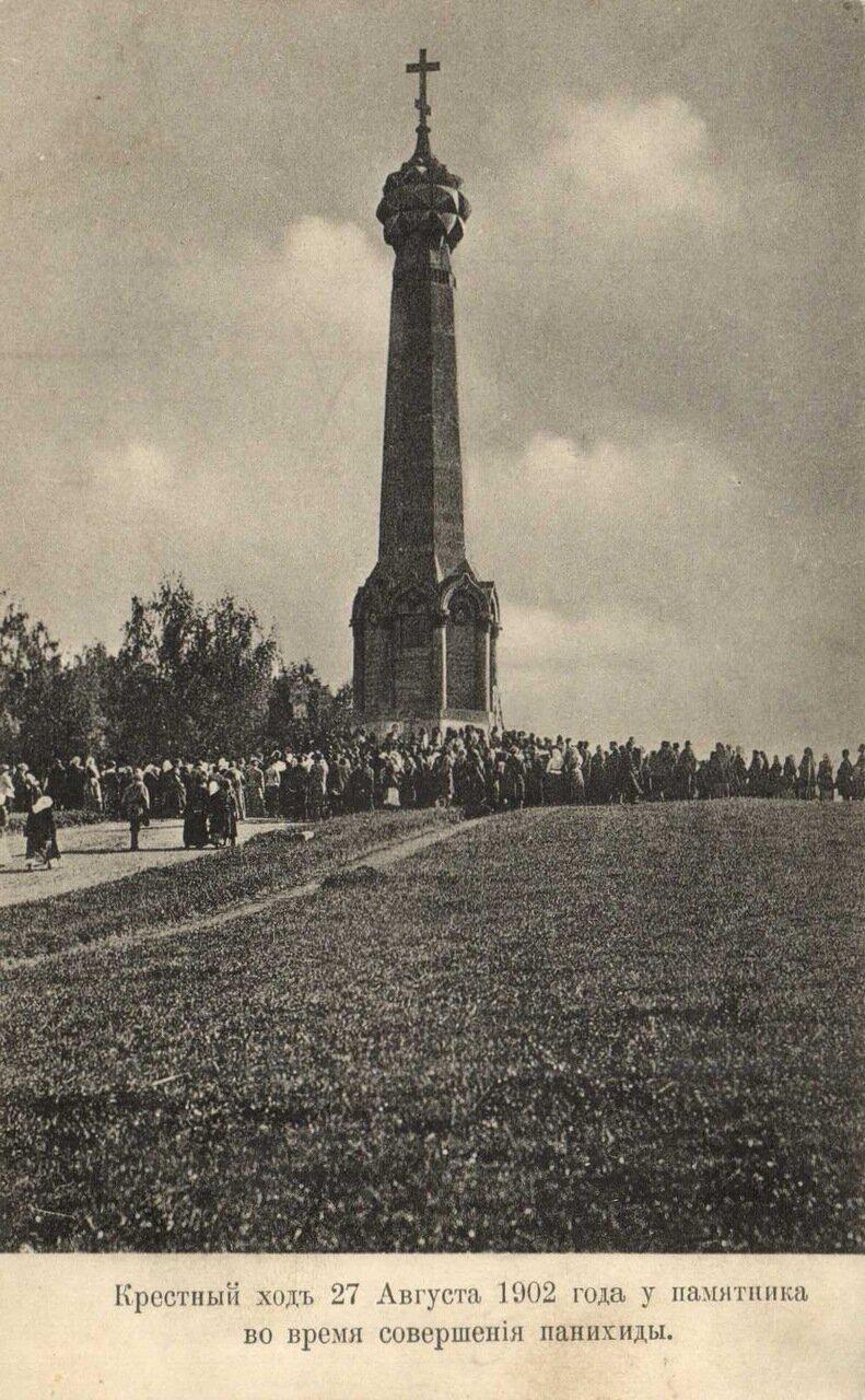 Крестный ход 27 августа 1902 года у памятника во время совершения панихиды
