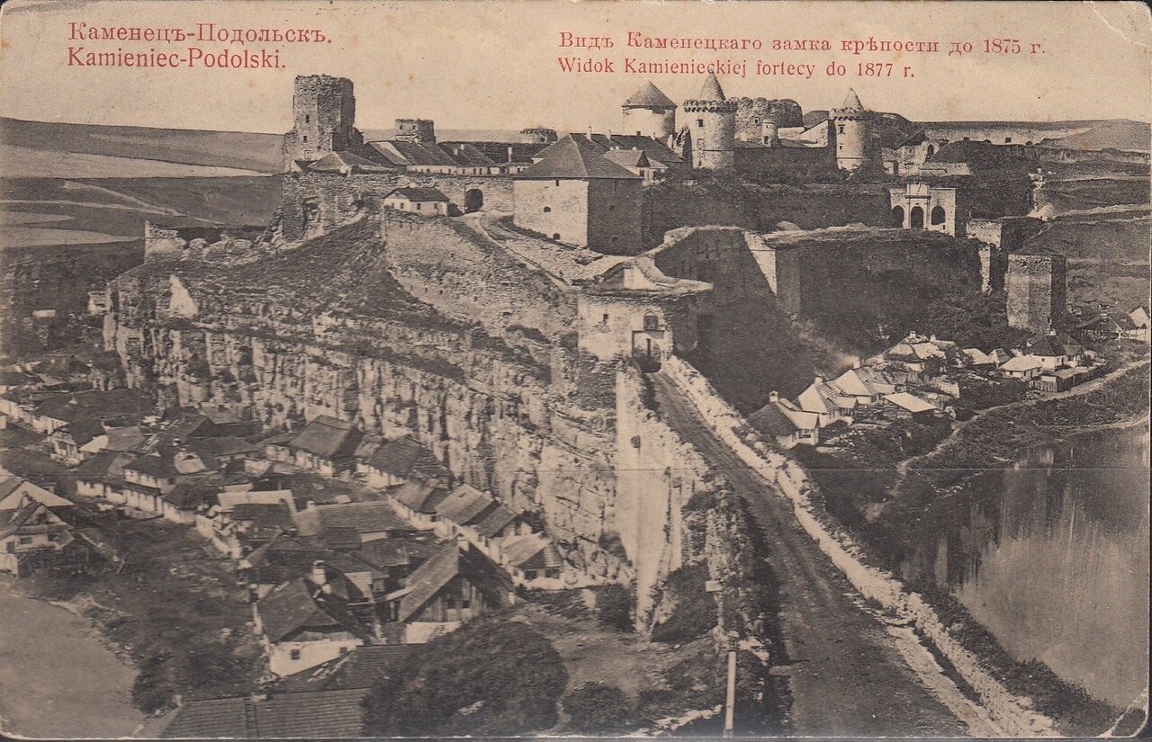 Вид Каменецкого замка до 1875 года