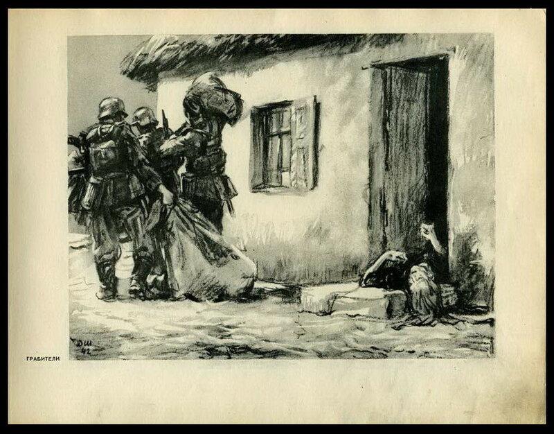 Мародерство в немецкой армии