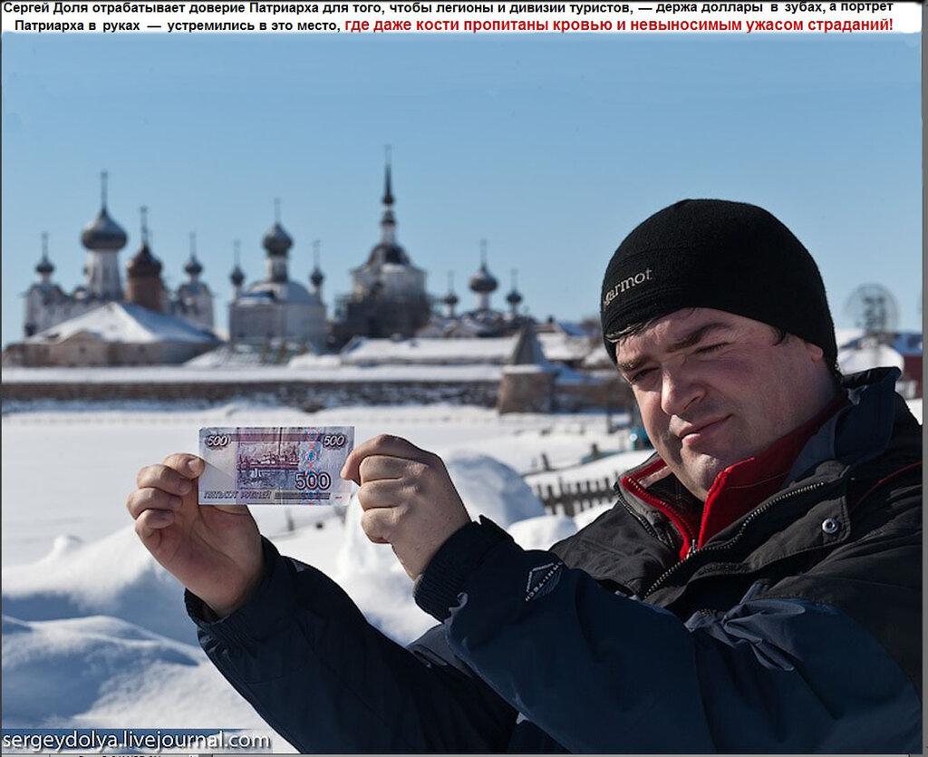 Сергей Доля делает рекламу поповскому Соловецкому бизнесу, стоящему на крови, смерти и ужасе.