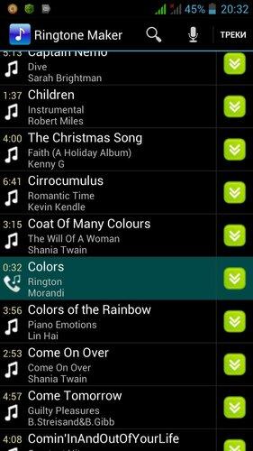 Список треков