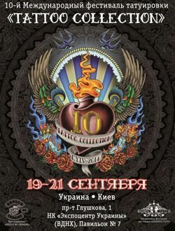 10-й фестиваль татуировки в Киеве «Tattoo Collection»