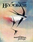 1991 Набоков Стихи,рассказы.jpg