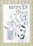 2001 Ширали Флейтисточка.jpg