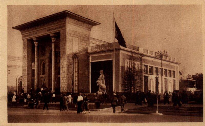 ВСХВ 1940. Павильон Азербайджанской ССР.jpg