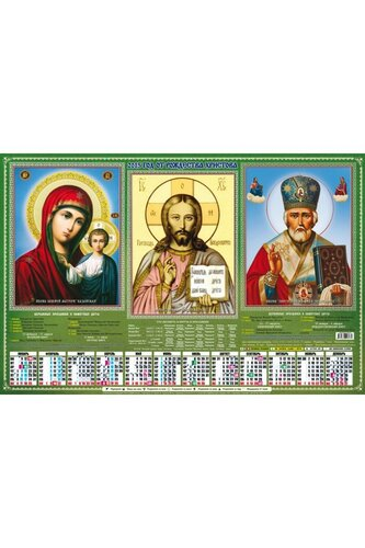Календарь 2015. Православие открытка поздравление картинка