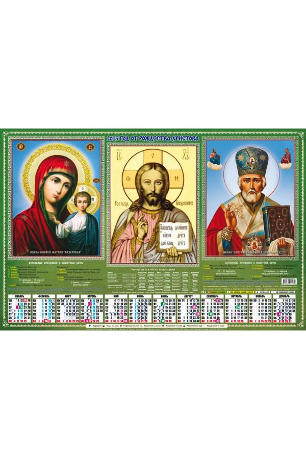 Календар 2015. Православ'я листівка фото привітання малюнок картинка