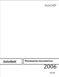 Книга Autocad 2006, Руководство пользователя, 2005