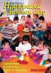 Книга Праздники в детском саду