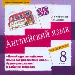 Teachers book 8 класс скачать Афанасьева