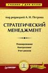Стратегический менеджмент - под ред Петрова А.Н. - Учебник