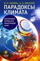 Книга Парадоксы климата, Ледниковый период или обжигающий зной, Кароль И.Л., Киселев А.А.