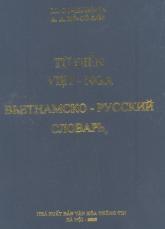 Вьетнамско-русский словарь, 2003