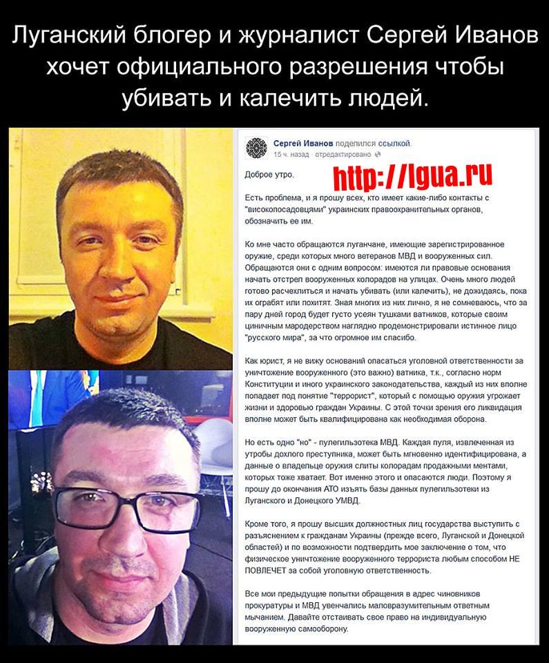 strgej_ivanov_mudak.jpg