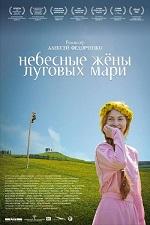 Небесные жёны луговых мари (2012/DVDRip)