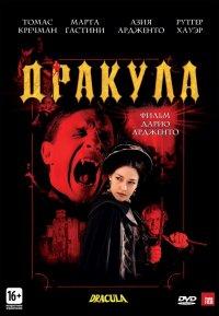 Дракула 3D / Dracula (2012/BDRip/HDRip)