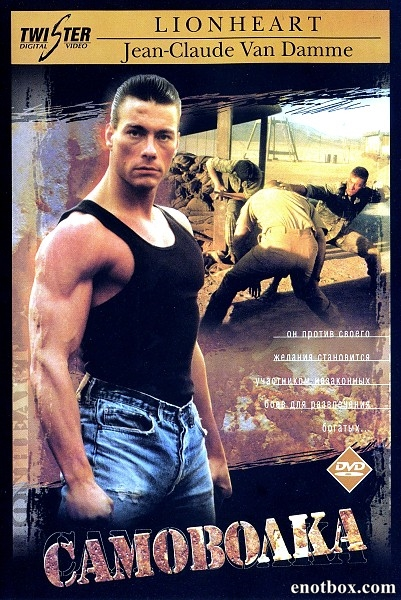 Самоволка / Lionheart (1990/WEB-DL/WEB-DLRip)