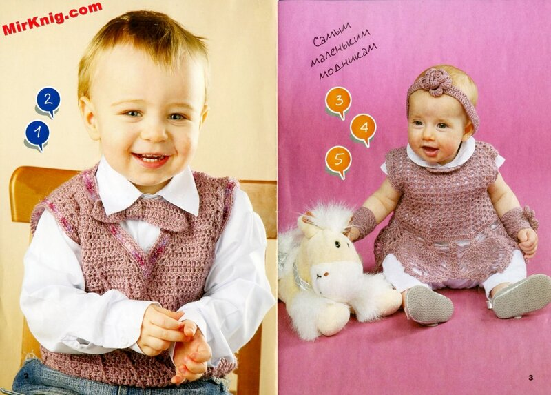 Вязание для модных деток