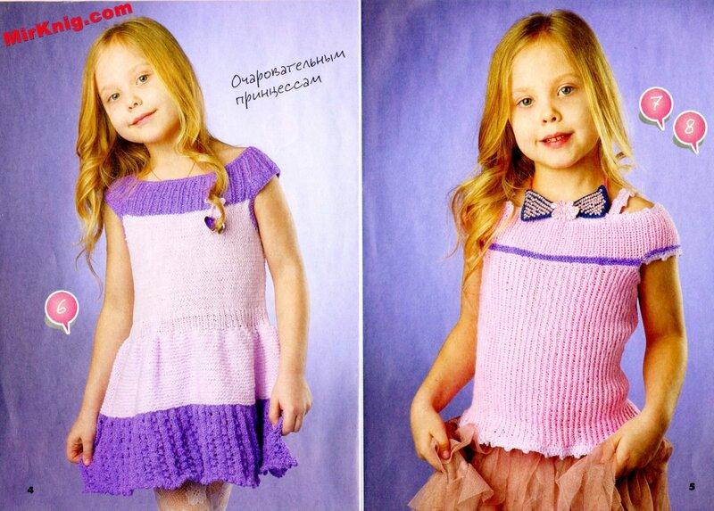 Праздничные модели для любимых деток
