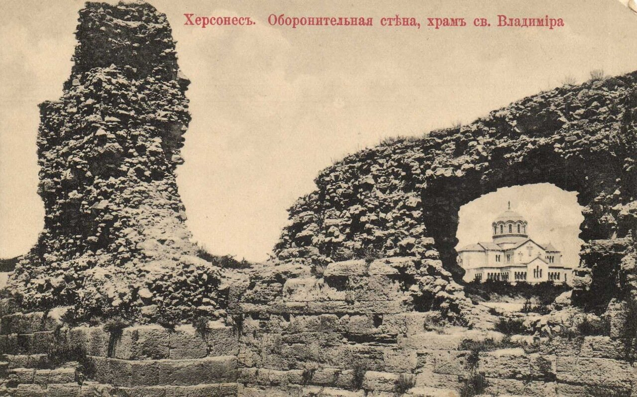 Херсонес. Оборонительная стена, храм св. Владимира