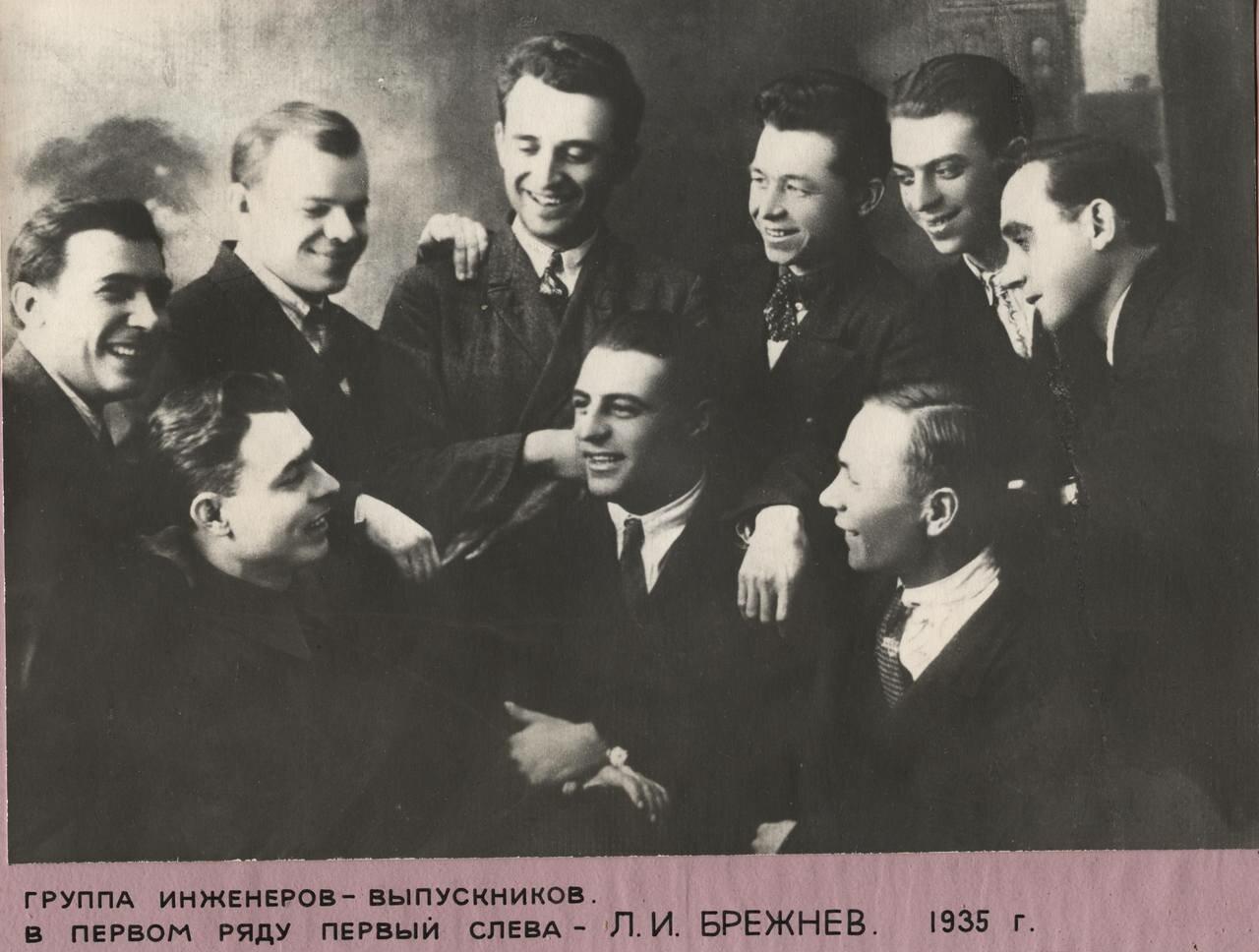 1935. Группа инженеров-выпускников. В первом ряду - Л.И.Брежнев