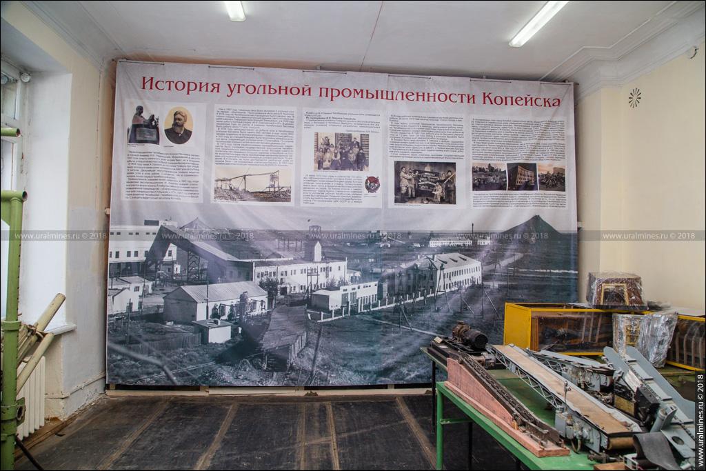 Учебный горный полигон имени Н. Левинского (Копейск)