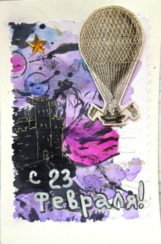 открытка 23 февраля