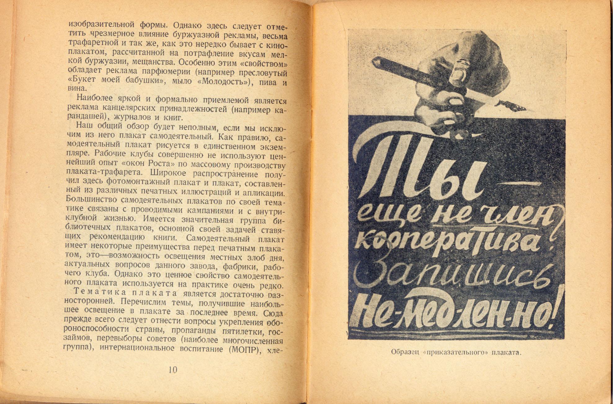 плакат 10.jpg