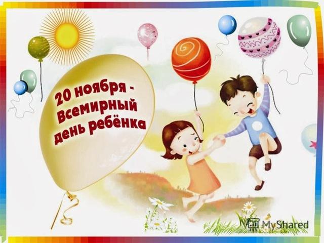 Открытки. Всемирный день ребенка. Дети и воздушные шарики открытки фото рисунки картинки поздравления