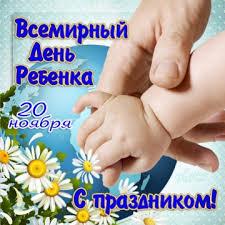 С праздником! Всемирный день ребенка