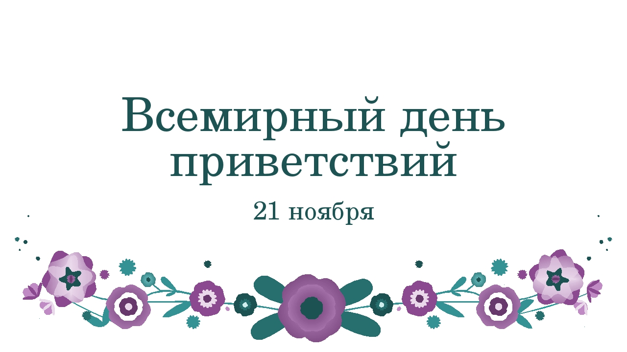 Открытки. Всемирный день приветствий 21 ноября
