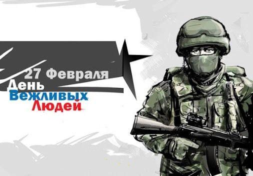 27 февраля ДеньВежливых людей открытки фото рисунки картинки поздравления