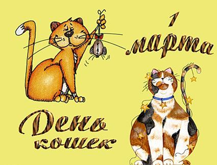 Картинка День кошек! 1 марта