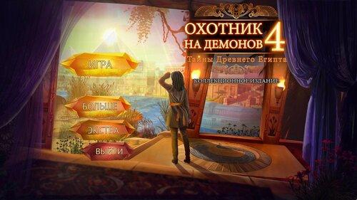 Охотник на демонов 4: Тайны Древнего Египта. Коллекционное издание | Demon Hunter 4: Riddles of Light CE (Rus)