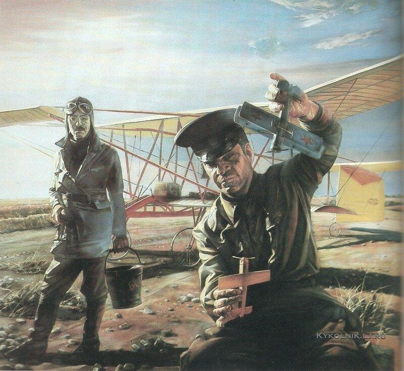 Шерстюк Сергей Александрович (1951-1998) «Лётчики первого социалистического отряда» 1986.