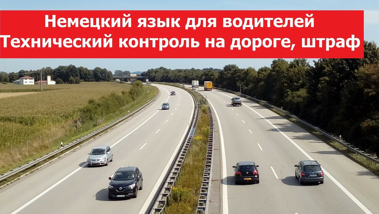 Немецкий язык для водителей. Технический контроль. Штраф. Разговор с полицейскими