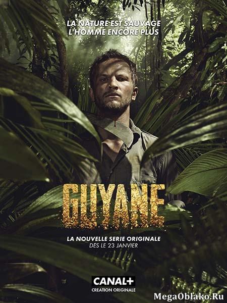 Гвиана (Гайана) (1 сезон: 1-8 серии из 8) / Guyane / 2017 / ПМ (Baibako) / HDRip + BDRip (720p) + (1080p)
