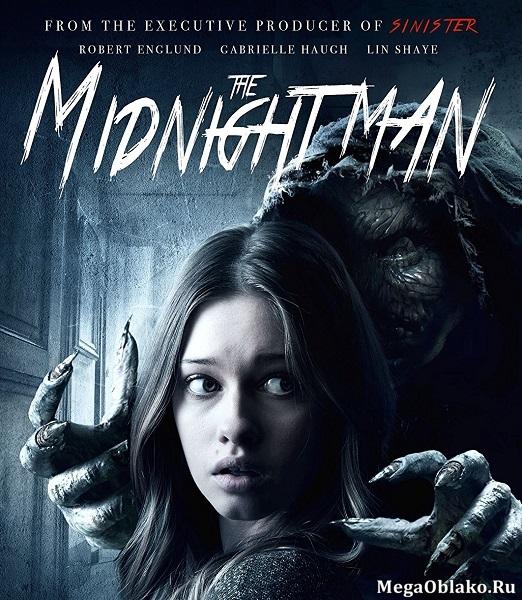 Полуночный человек / The Midnight Man (2017/WEB-DL/WEB-DLRip)
