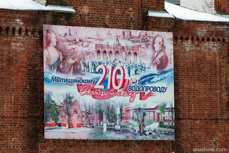 200 лет Мытищинскому Екатерининскому водопроводу