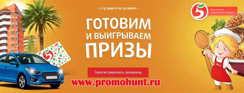 Акция Пятерочка и Увелка 2018 на promo.uvelka.ru (Готовим и выигрываем призы)