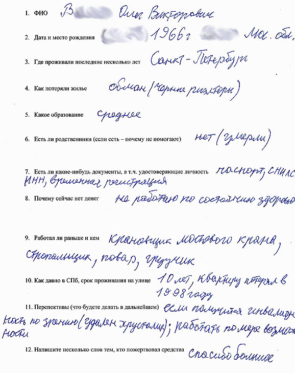 VOV_anketa.jpg