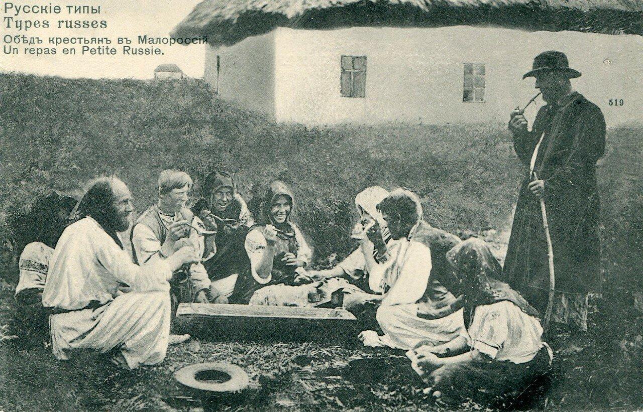 Обед крестьян в Малороссии
