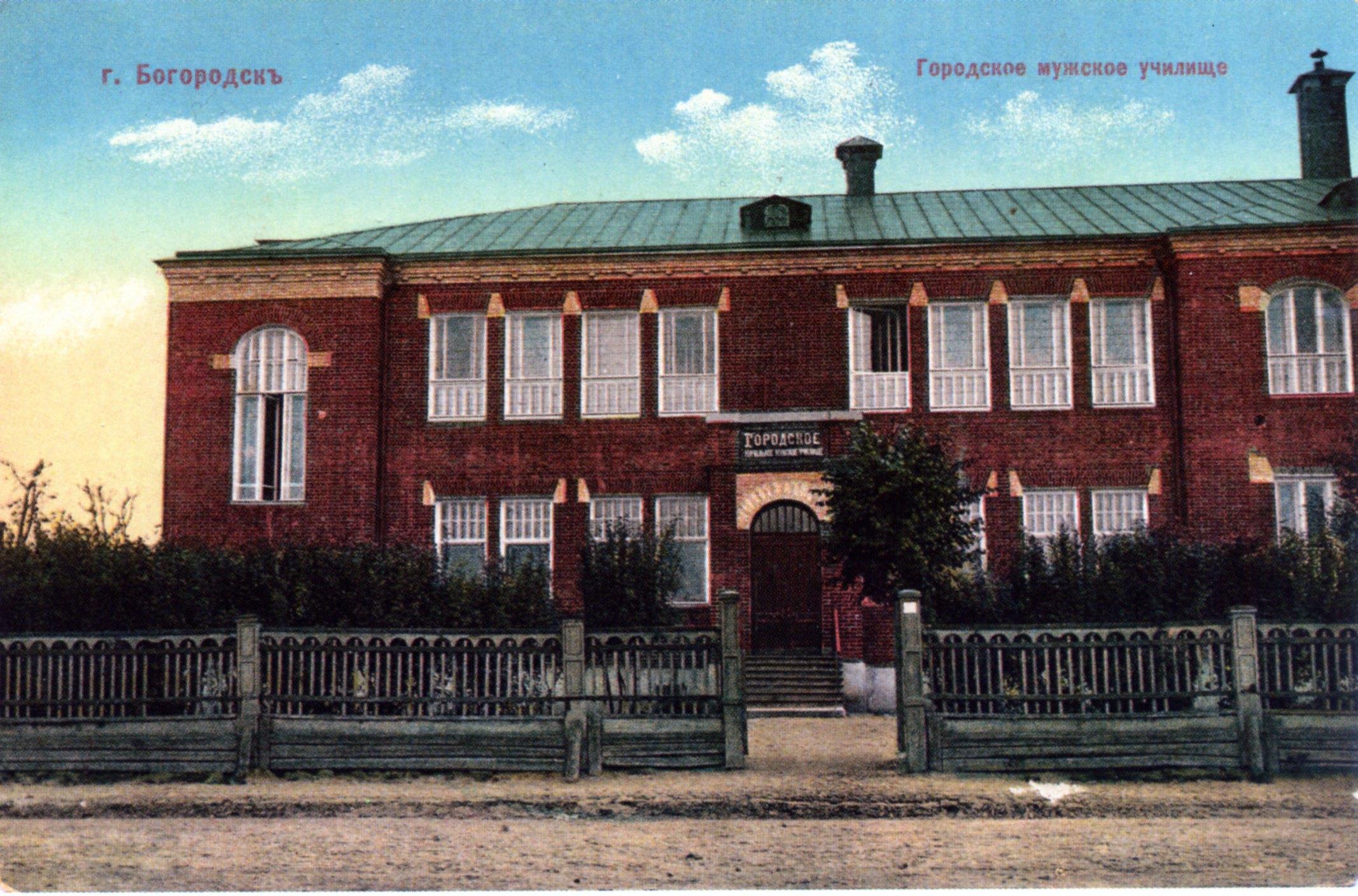 Городское мужское  училище