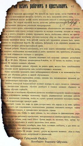 ГАКО, Р-1298, оп. 1, д. 4, л. 49.