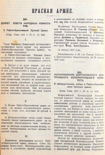 Систематический сборник важнейших декретов, 1917-1920. – М.: 34-я типография МГСНХ, 1921. – С. 60.
