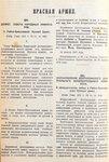 Систематический сборник важнейших декретов, 1917-1920. – М. 34-я типография МГСНХ, 1921. – С. 60.jpeg