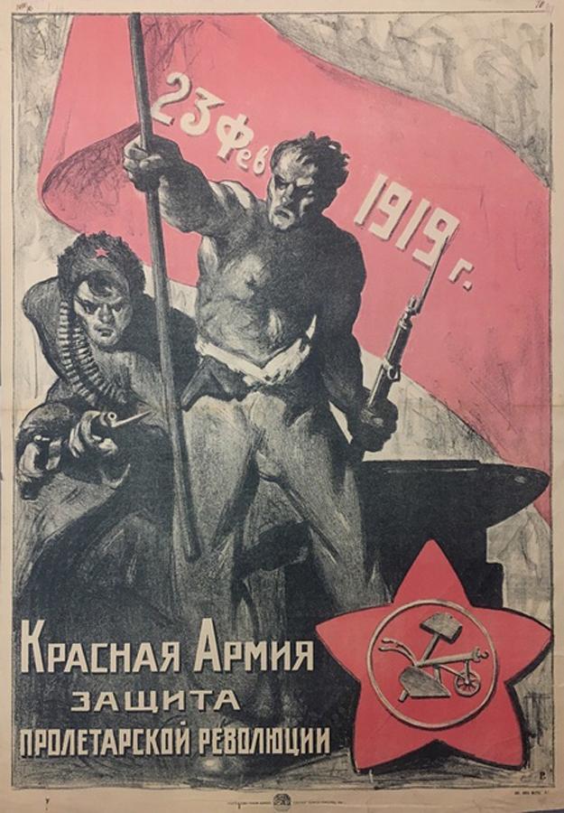 Красная армия — защита пролетарской революции 1919, художник неизвестен