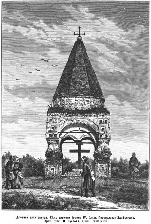 1880 Рис. из журнала Нива.jpg