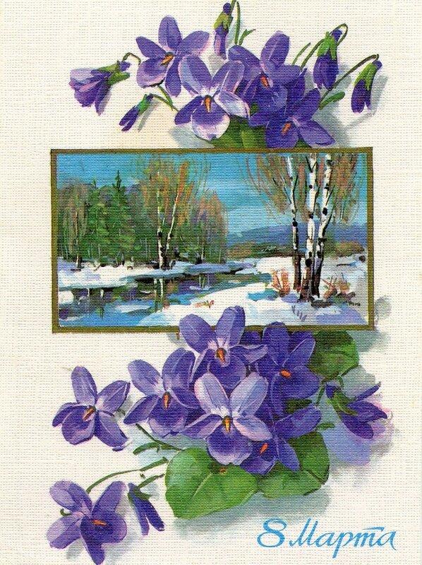 весенняя открытка 6.jpg
