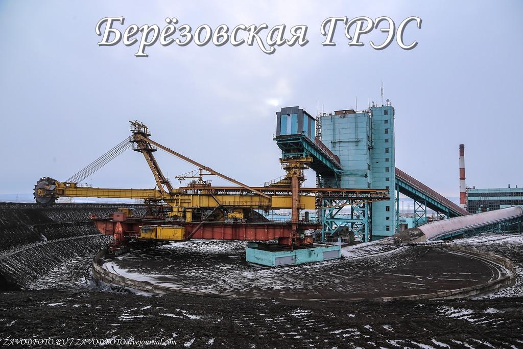 Берёзовская ГРЭС.jpg